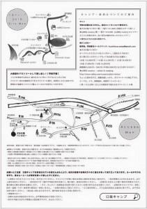 口笛キャンプ2015裏
